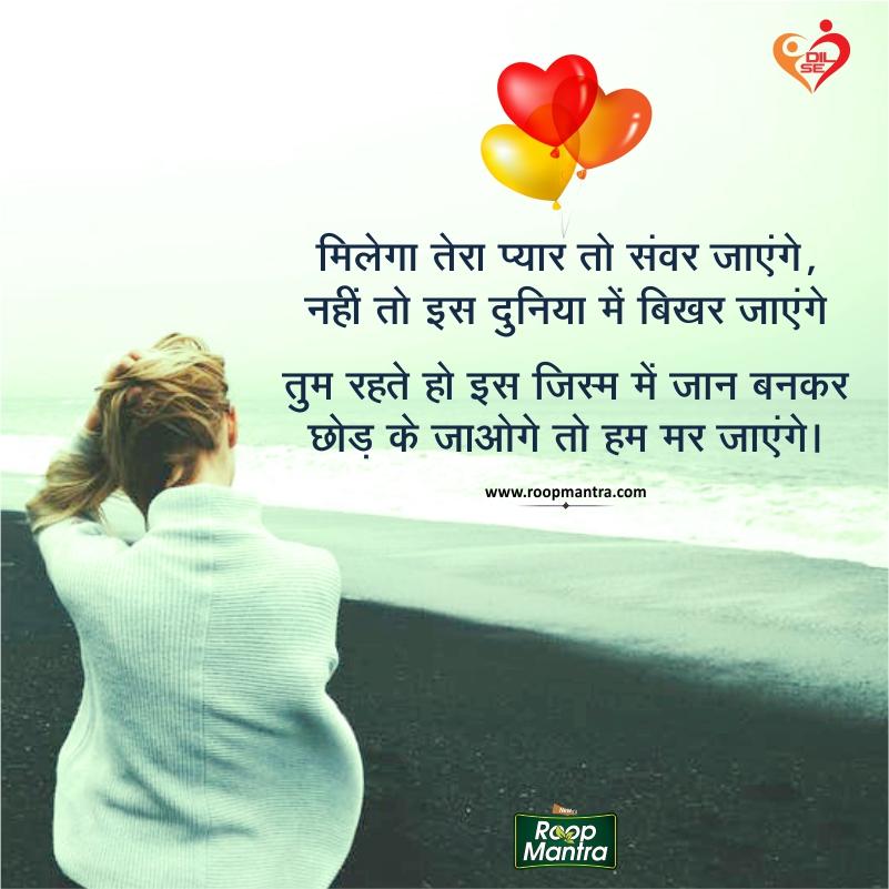 Romantic Shayari-Shayari In Hindi-Love Shayari-Sad Shayari-Yakkuu Shayari-Best Shayari Images-Shayari For Whatsapp-Shayari For Girlfriend-Images For Hindi Shayari-Shayari 2018 (30)