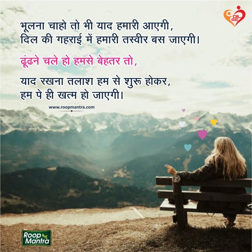 Romantic Shayari-Shayari In Hindi-Love Shayari-Sad Shayari-Yakkuu Shayari-Best Shayari Images-Shayari For Whatsapp-Shayari For Girlfriend-Images For Hindi Shayari-Shayari 2018 (31)