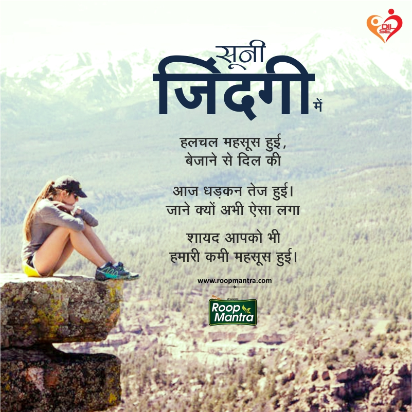 Romantic Shayari-Shayari In Hindi-Love Shayari-Sad Shayari-Yakkuu Shayari-Best Shayari Images-Shayari For Whatsapp-Shayari For Girlfriend-Images For Hindi Shayari-Shayari 2018 (32)