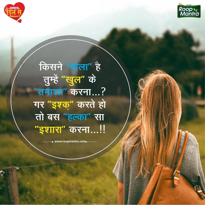 Romantic Shayari-Shayari In Hindi-Love Shayari-Sad Shayari-Yakkuu Shayari-Best Shayari Images-Shayari For Whatsapp-Shayari For Girlfriend-Images For Hindi Shayari-Shayari 2018 (33)