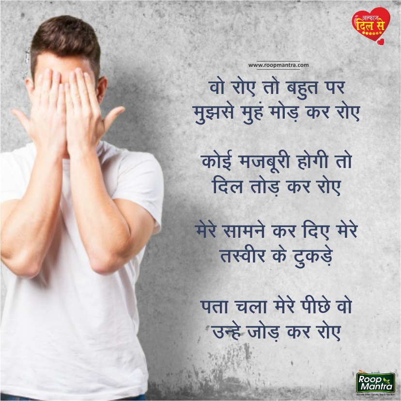 Romantic Shayari-Shayari In Hindi-Love Shayari-Sad Shayari-Yakkuu Shayari-Best Shayari Images-Shayari For Whatsapp-Shayari For Girlfriend-Images For Hindi Shayari-Shayari 2018 (34)