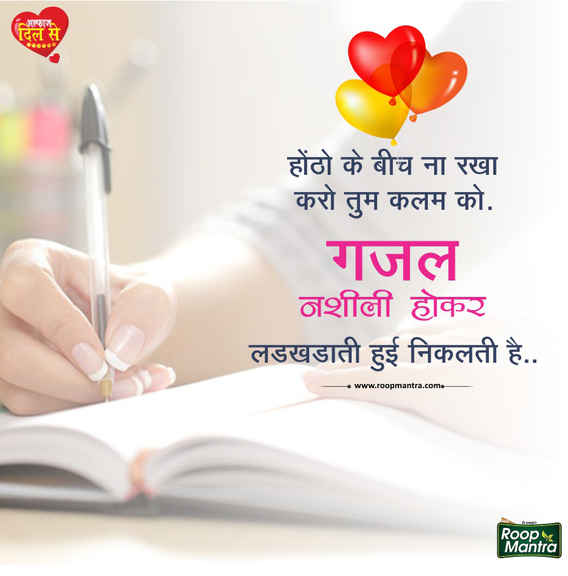 Romantic Shayari-Shayari In Hindi-Love Shayari-Sad Shayari-Yakkuu Shayari-Best Shayari Images-Shayari For Whatsapp-Shayari For Girlfriend-Images For Hindi Shayari-Shayari 2018 (36)