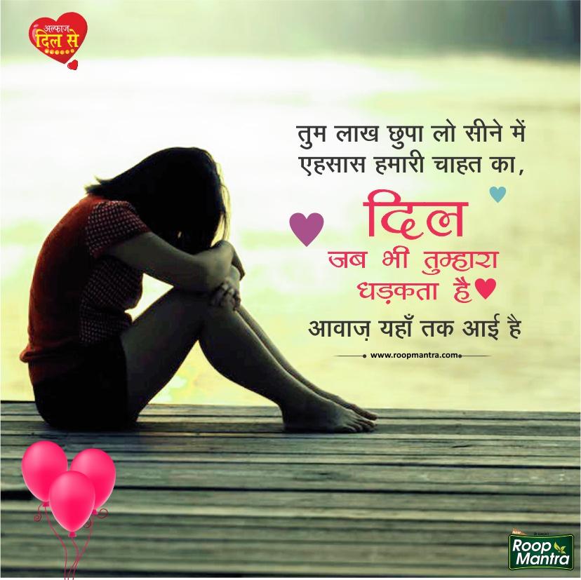 Romantic Shayari-Shayari In Hindi-Love Shayari-Sad Shayari-Yakkuu Shayari-Best Shayari Images-Shayari For Whatsapp-Shayari For Girlfriend-Images For Hindi Shayari-Shayari 2018 (4)