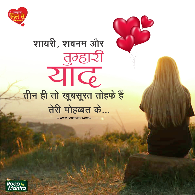 Romantic Shayari-Shayari In Hindi-Love Shayari-Sad Shayari-Yakkuu Shayari-Best Shayari Images-Shayari For Whatsapp-Shayari For Girlfriend-Images For Hindi Shayari-Shayari 2018 (5)