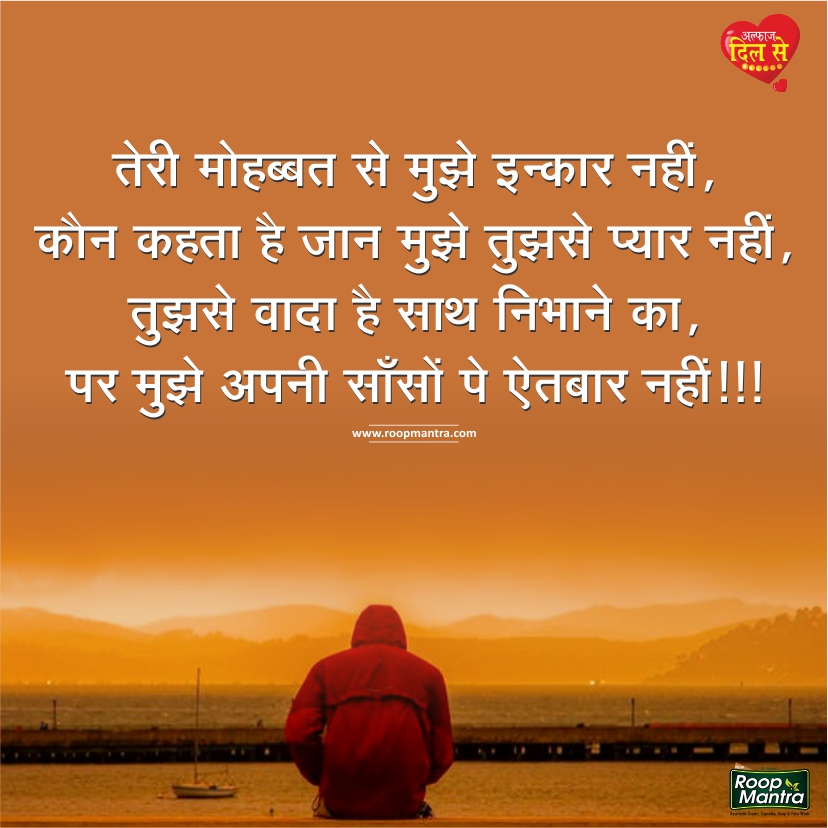 Best Romantic Love Image: Love Shayari, Best Love Sms, True Love Shayari 2018