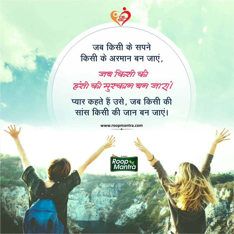 Romantic Shayari-Shayari In Hindi-Love Shayari-Sad Shayari-Yakkuu Shayari-Best Shayari Images-Shayari For Whatsapp-Shayari For Girlfriend-Images For Hindi Shayari-Shayari 2018 (6)