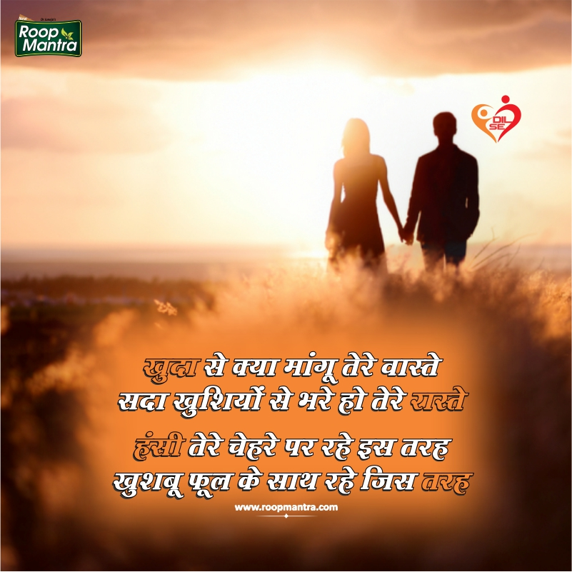 Romantic Shayari-Shayari In Hindi-Love Shayari-Sad Shayari-Yakkuu Shayari-Best Shayari Images-Shayari For Whatsapp-Shayari For Girlfriend-Images For Hindi Shayari-Shayari 2018 (9)
