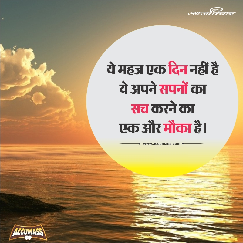 Thoughts Of The Day-Best Hindi Thoughts-Thoughts For Girls-Thoughts On Life-Thoughts On Life-Best Thoughts Forever-Images Of Best Thoughts-Yakkuu Thoughts (55)