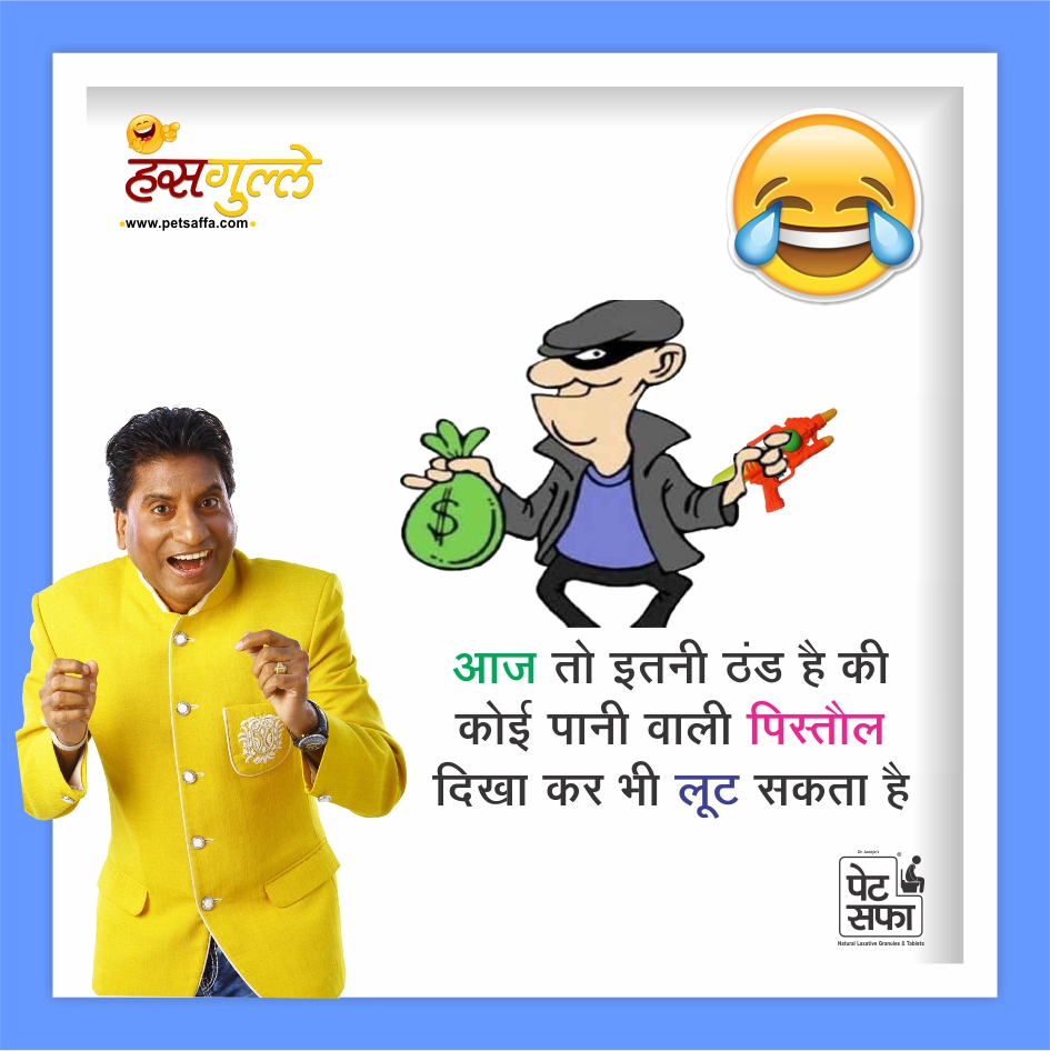 Hindi Funny Jokes-Raju Shrivastav Jokes-Petsaffa Jokes-Pati Patni Jokes-Husband Wife Jokes-Friends Jokes-Police Jokes-Girlfriend Jokes-Doctor Jokes In Hindi (2)