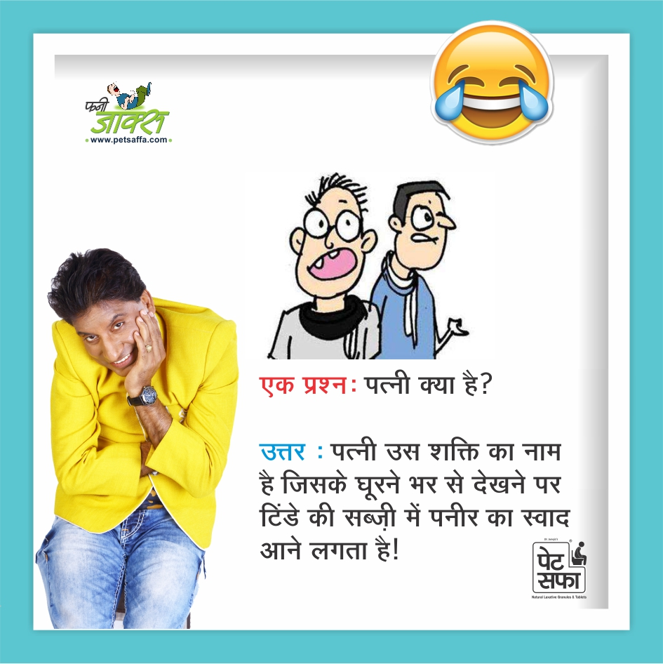 Hindi Funny Jokes-Raju Shrivastav Jokes-Petsaffa Jokes-Pati Patni Jokes-Husband Wife Jokes-Friends Jokes-Police Jokes-Girlfriend Jokes-Doctor Jokes In Hindi (22)