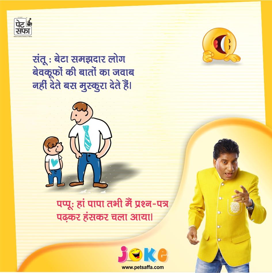Hindi Funny Jokes-Raju Shrivastav Jokes-Petsaffa Jokes-Pati Patni Jokes-Husband Wife Jokes-Friends Jokes-Police Jokes-Girlfriend Jokes-Doctor Jokes In Hindi (23)