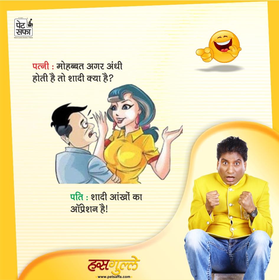 Hindi Funny Jokes-Raju Shrivastav Jokes-Petsaffa Jokes-Pati Patni Jokes-Husband Wife Jokes-Friends Jokes-Police Jokes-Girlfriend Jokes-Doctor Jokes In Hindi (25)