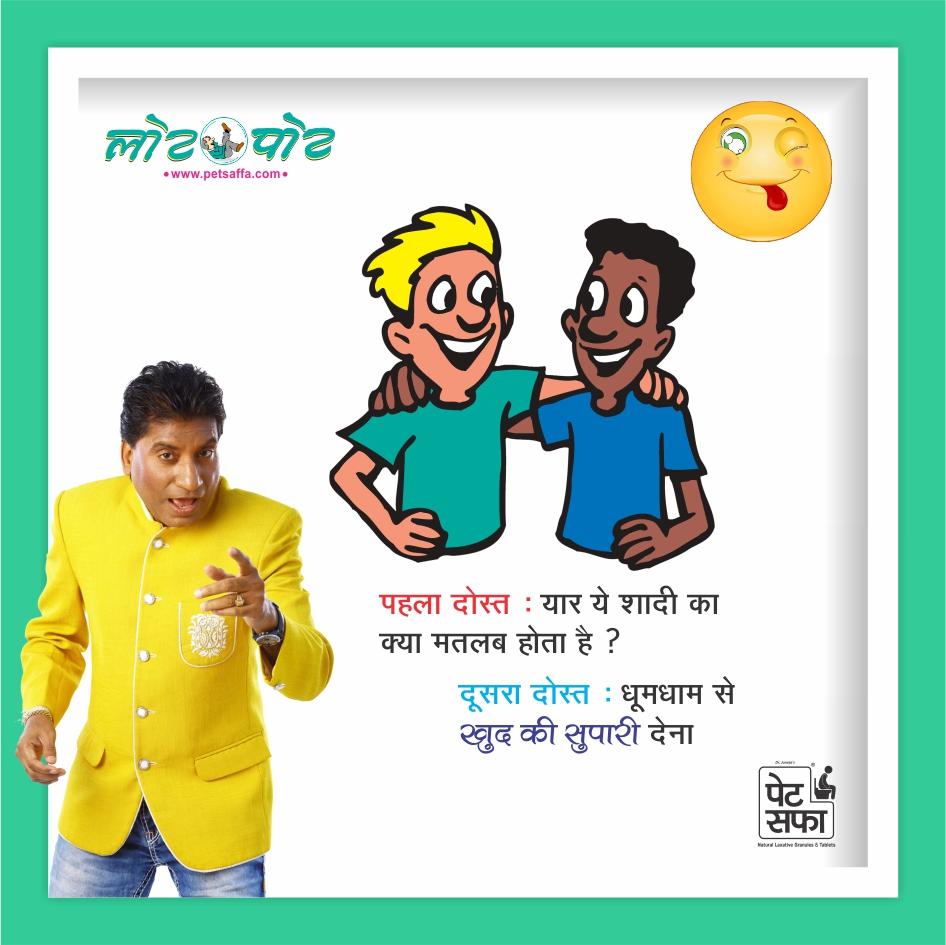 Hindi Funny Jokes-Raju Shrivastav Jokes-Petsaffa Jokes-Pati Patni Jokes-Husband Wife Jokes-Friends Jokes-Police Jokes-Girlfriend Jokes-Doctor Jokes In Hindi (28)