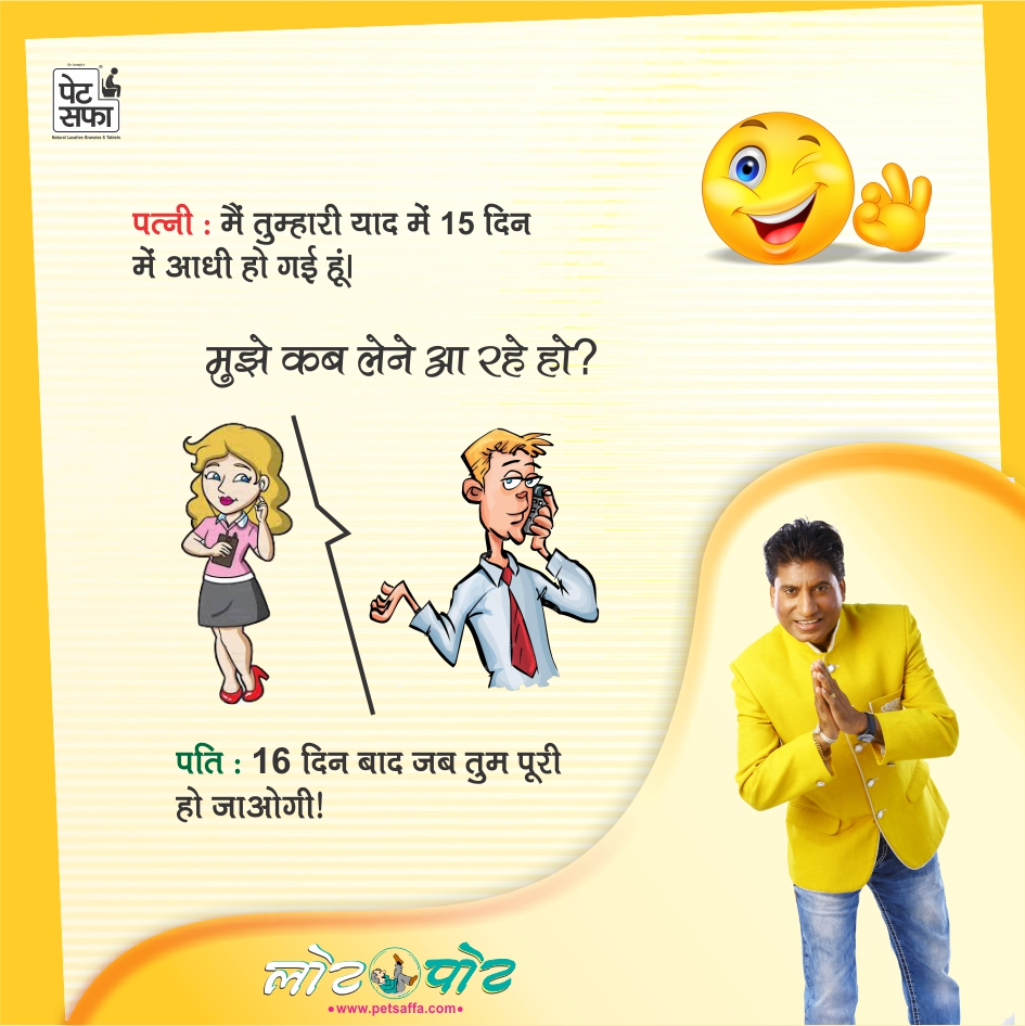 Hindi Funny Jokes-Raju Shrivastav Jokes-Petsaffa Jokes-Pati Patni Jokes-Husband Wife Jokes-Friends Jokes-Police Jokes-Girlfriend Jokes-Doctor Jokes In Hindi (29)