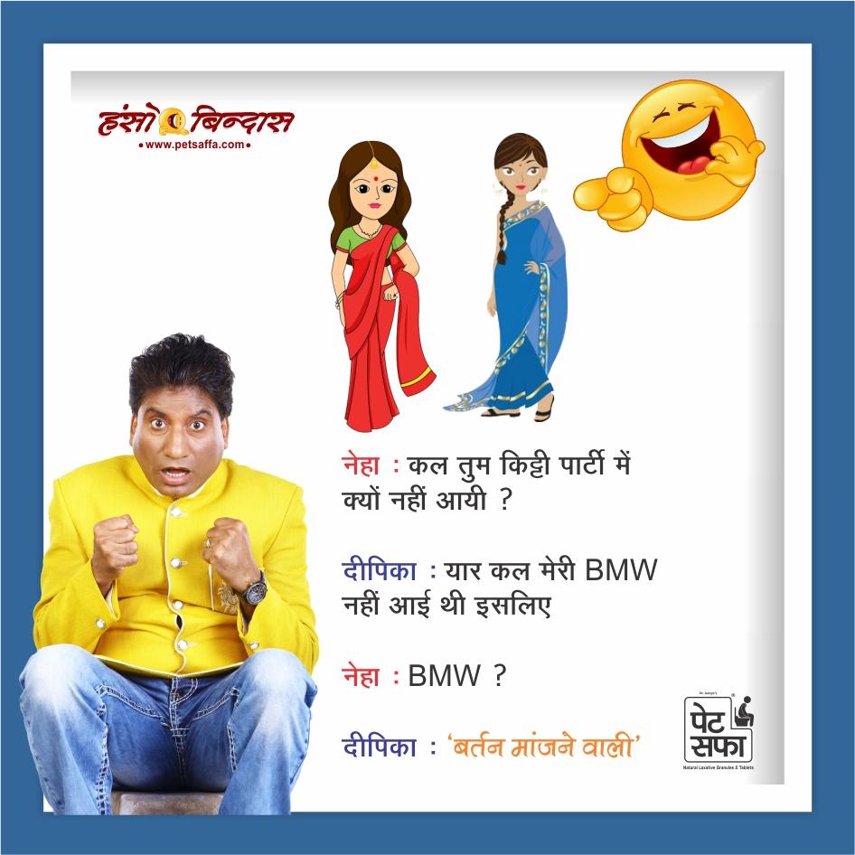 Hindi Funny Jokes-Raju Shrivastav Jokes-Petsaffa Jokes-Pati Patni Jokes-Husband Wife Jokes-Friends Jokes-Police Jokes-Girlfriend Jokes-Doctor Jokes In Hindi (31)