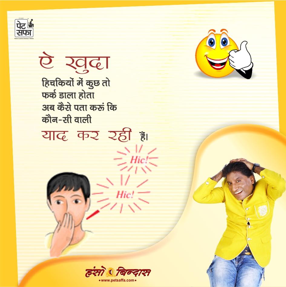 Hindi Funny Jokes-Raju Shrivastav Jokes-Petsaffa Jokes-Pati Patni Jokes-Husband Wife Jokes-Friends Jokes-Police Jokes-Girlfriend Jokes-Doctor Jokes In Hindi (32)