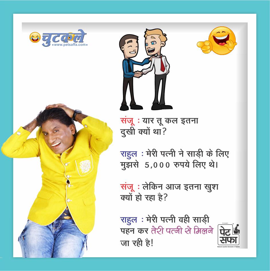 Hindi Funny Jokes-Raju Shrivastav Jokes-Petsaffa Jokes-Pati Patni Jokes-Husband Wife Jokes-Friends Jokes-Police Jokes-Girlfriend Jokes-Doctor Jokes In Hindi (33)
