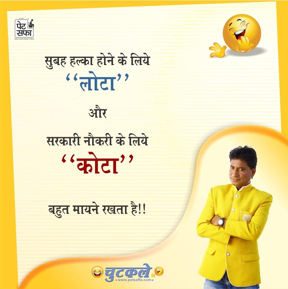 Hindi Funny Jokes-Raju Shrivastav Jokes-Petsaffa Jokes-Pati Patni Jokes-Husband Wife Jokes-Friends Jokes-Police Jokes-Girlfriend Jokes-Doctor Jokes In Hindi (34)