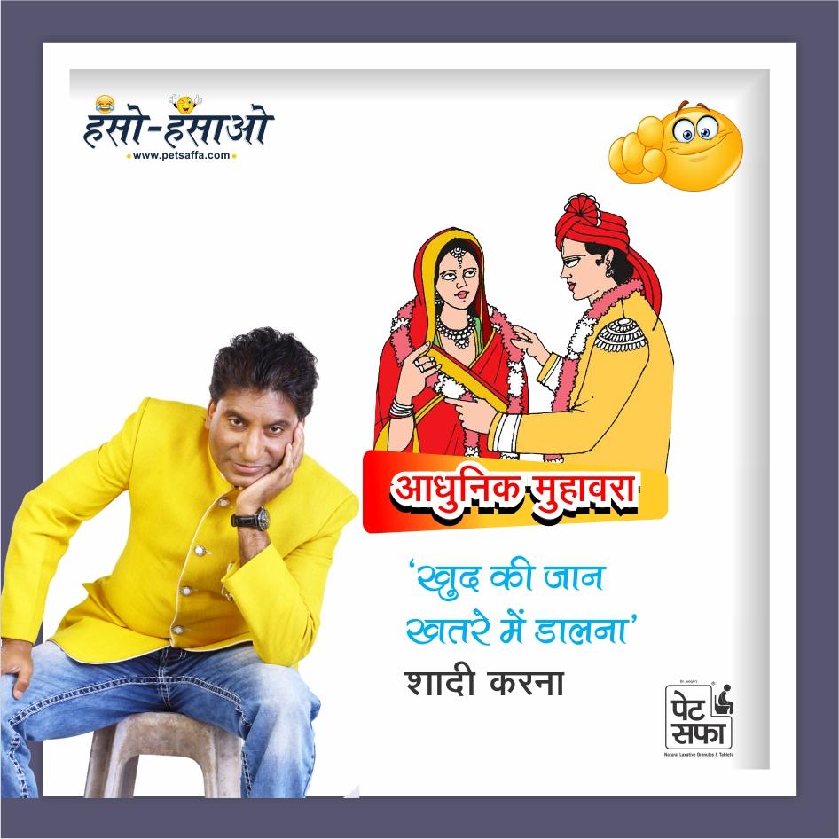 Hindi Funny Jokes-Raju Shrivastav Jokes-Petsaffa Jokes-Pati Patni Jokes-Husband Wife Jokes-Friends Jokes-Police Jokes-Girlfriend Jokes-Doctor Jokes In Hindi (35)