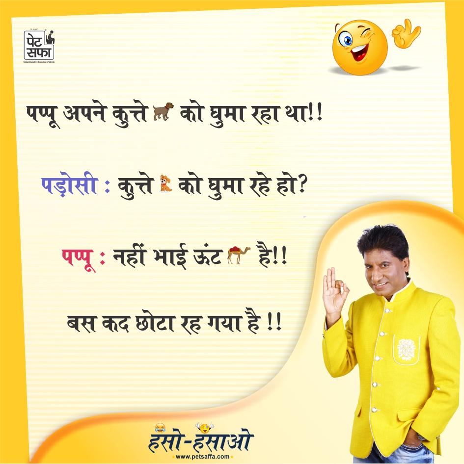 Hindi Funny Jokes-Raju Shrivastav Jokes-Petsaffa Jokes-Pati Patni Jokes-Husband Wife Jokes-Friends Jokes-Police Jokes-Girlfriend Jokes-Doctor Jokes In Hindi (36)