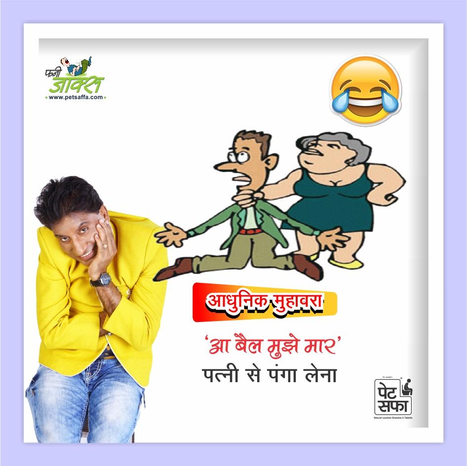 Hindi Funny Jokes-Raju Shrivastav Jokes-Petsaffa Jokes-Pati Patni Jokes-Husband Wife Jokes-Friends Jokes-Police Jokes-Girlfriend Jokes-Doctor Jokes In Hindi (37)