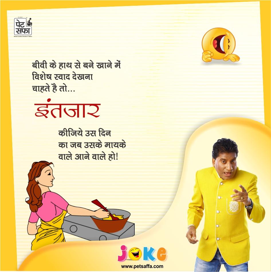 Hindi Funny Jokes-Raju Shrivastav Jokes-Petsaffa Jokes-Pati Patni Jokes-Husband Wife Jokes-Friends Jokes-Police Jokes-Girlfriend Jokes-Doctor Jokes In Hindi (38)
