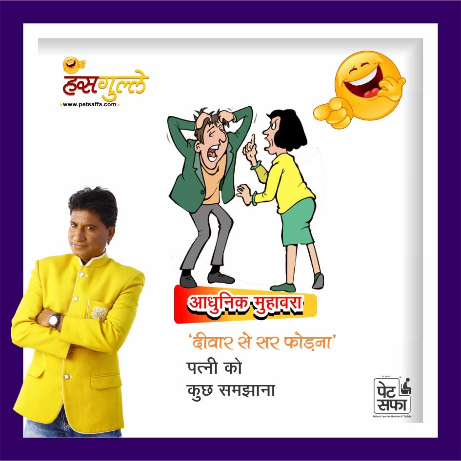 Hindi Funny Jokes-Raju Shrivastav Jokes-Petsaffa Jokes-Pati Patni Jokes-Husband Wife Jokes-Friends Jokes-Police Jokes-Girlfriend Jokes-Doctor Jokes In Hindi (39)