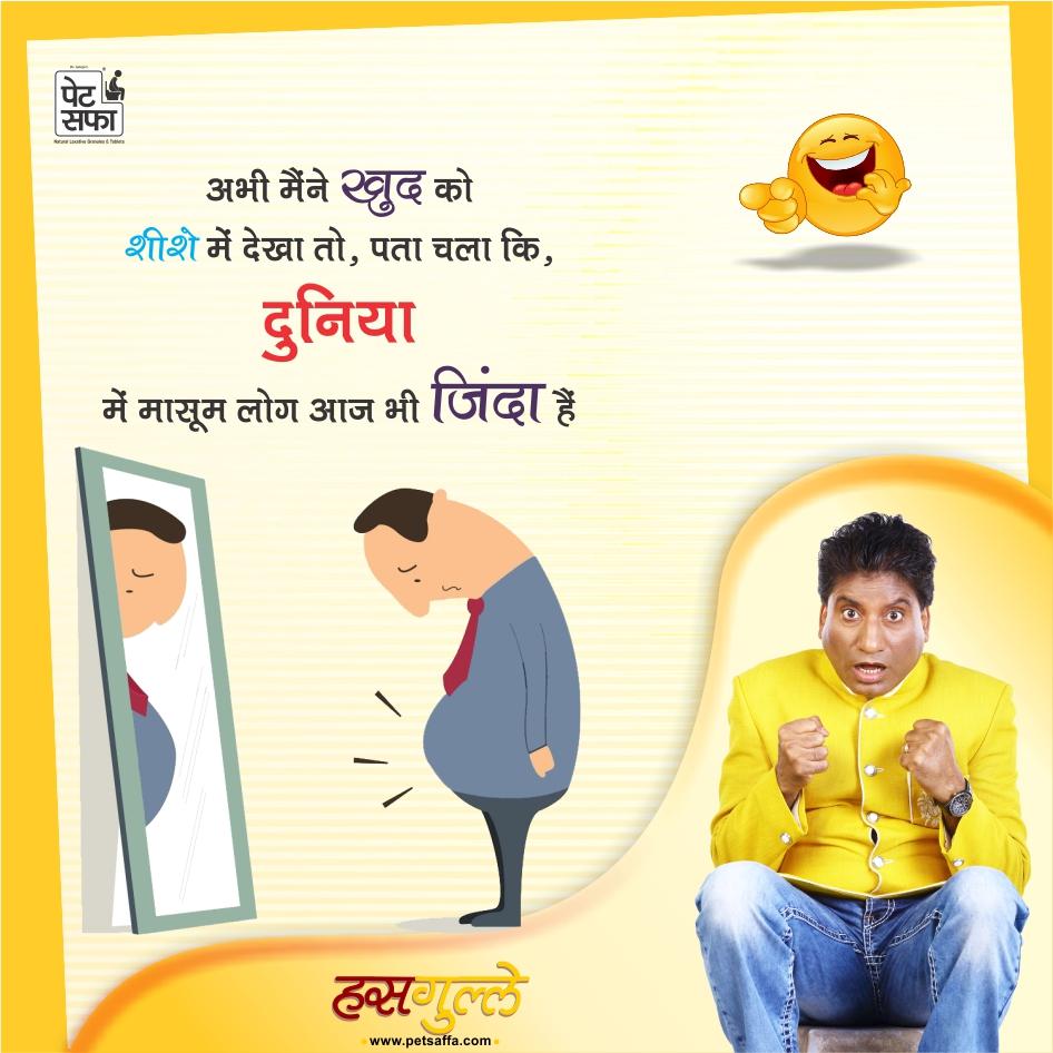 Hindi Funny Jokes-Raju Shrivastav Jokes-Petsaffa Jokes-Pati Patni Jokes-Husband Wife Jokes-Friends Jokes-Police Jokes-Girlfriend Jokes-Doctor Jokes In Hindi (40)