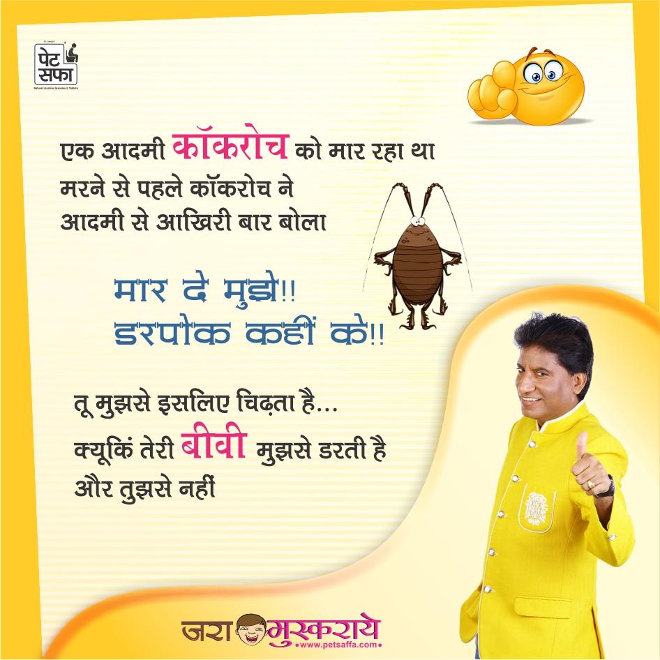 Hindi Funny Jokes-Raju Shrivastav Jokes-Petsaffa Jokes-Pati Patni Jokes-Husband Wife Jokes-Friends Jokes-Police Jokes-Girlfriend Jokes-Doctor Jokes In Hindi (41)