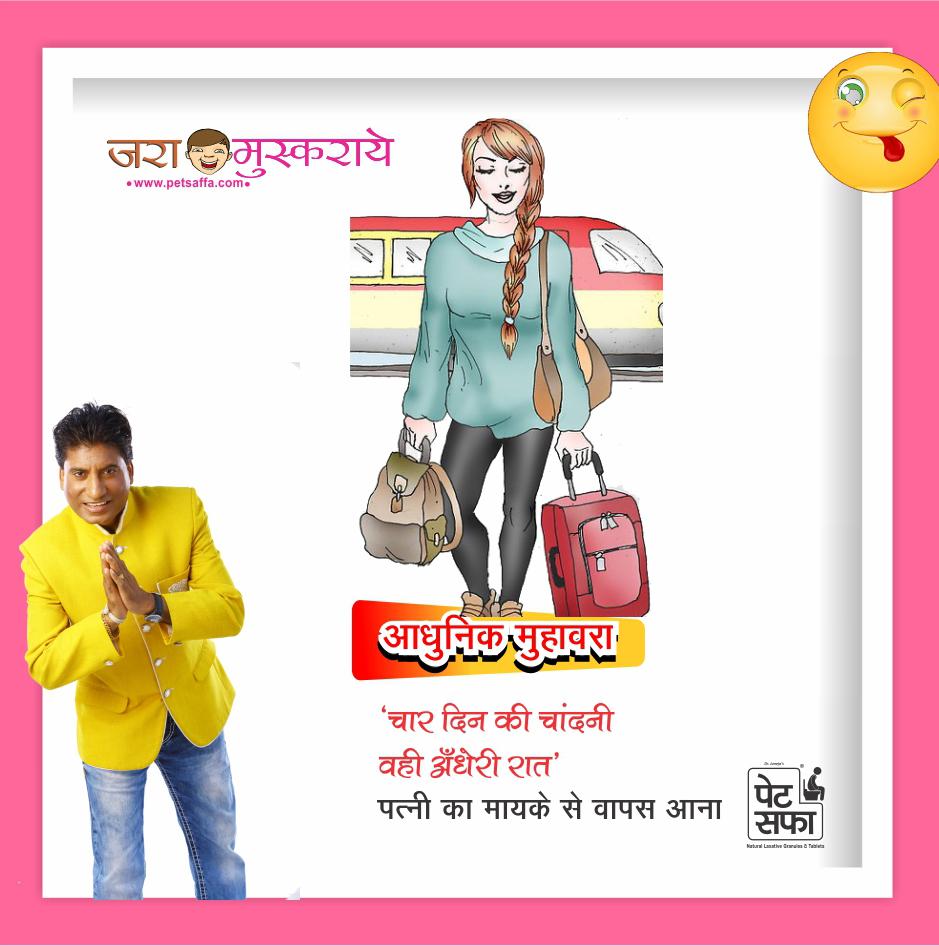Hindi Funny Jokes-Raju Shrivastav Jokes-Petsaffa Jokes-Pati Patni Jokes-Husband Wife Jokes-Friends Jokes-Police Jokes-Girlfriend Jokes-Doctor Jokes In Hindi (42)