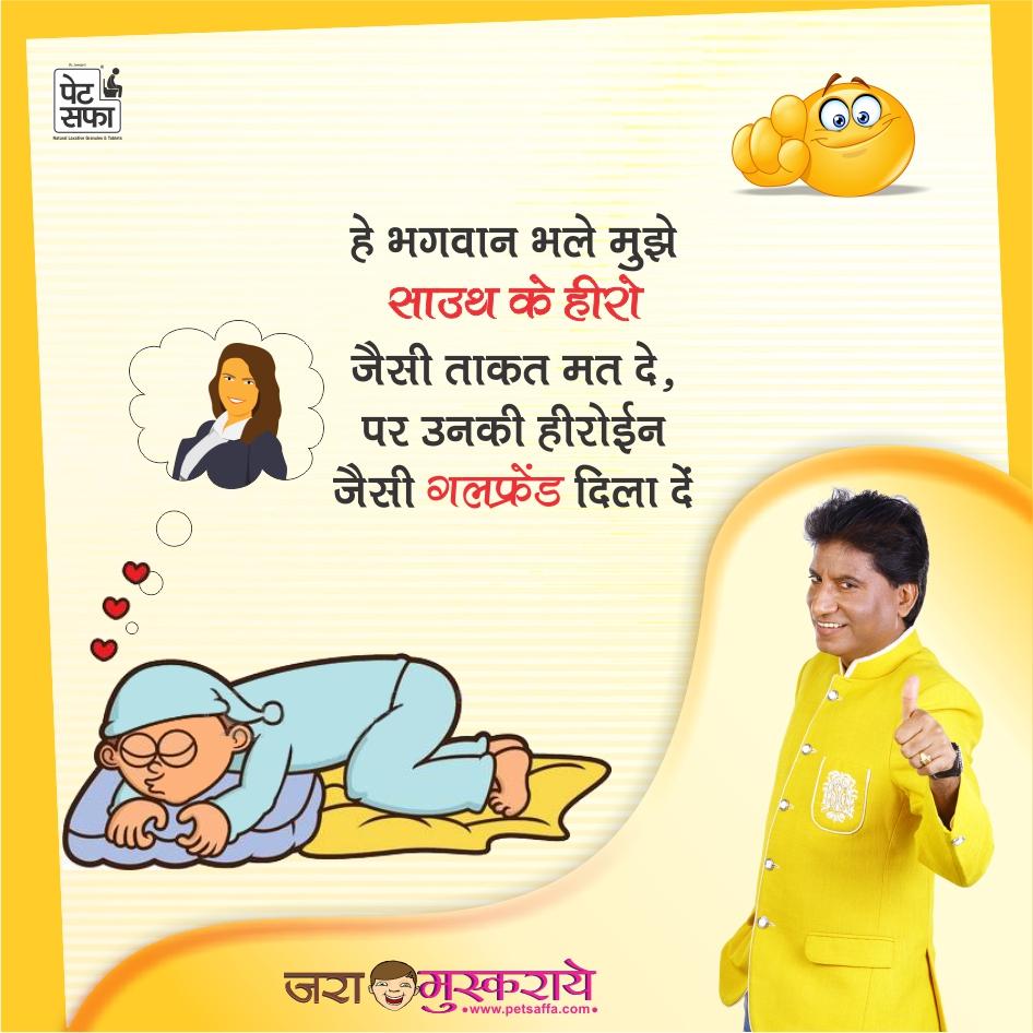 Hindi Funny Jokes-Raju Shrivastav Jokes-Petsaffa Jokes-Pati Patni Jokes-Husband Wife Jokes-Friends Jokes-Police Jokes-Girlfriend Jokes-Doctor Jokes In Hindi (43)