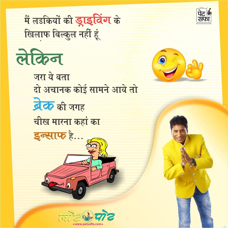 Hindi Funny Jokes-Raju Shrivastav Jokes-Petsaffa Jokes-Pati Patni Jokes-Husband Wife Jokes-Friends Jokes-Police Jokes-Girlfriend Jokes-Doctor Jokes In Hindi (44)