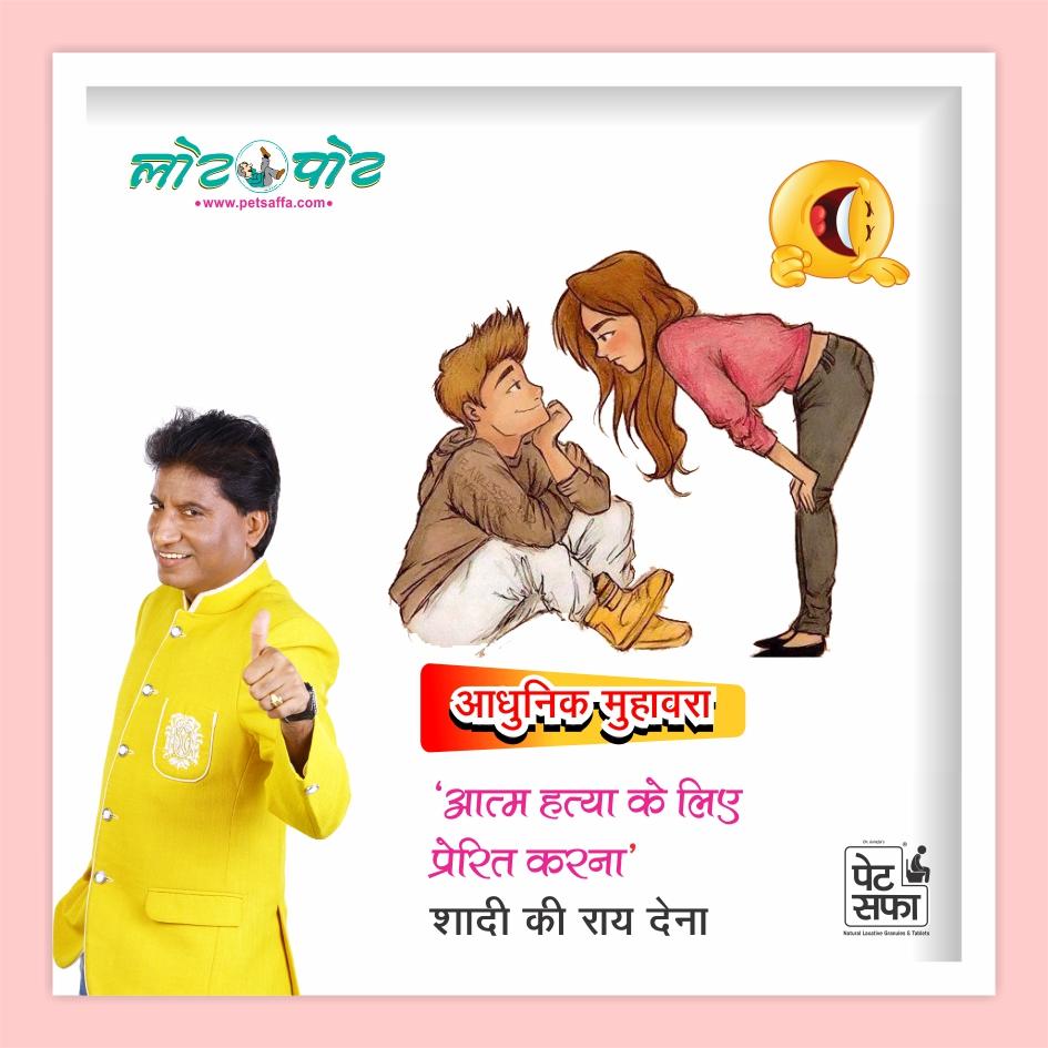 Hindi Funny Jokes-Raju Shrivastav Jokes-Petsaffa Jokes-Pati Patni Jokes-Husband Wife Jokes-Friends Jokes-Police Jokes-Girlfriend Jokes-Doctor Jokes In Hindi (45)