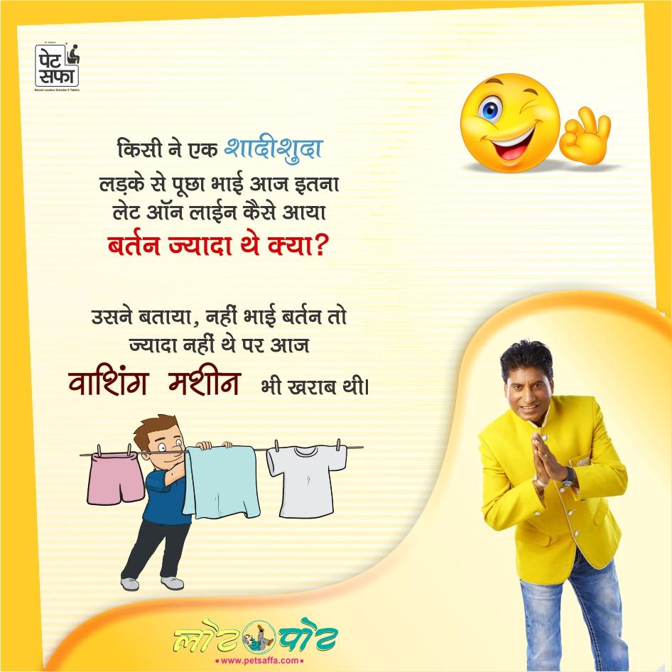 Hindi Funny Jokes-Raju Shrivastav Jokes-Petsaffa Jokes-Pati Patni Jokes-Husband Wife Jokes-Friends Jokes-Police Jokes-Girlfriend Jokes-Doctor Jokes In Hindi (46)
