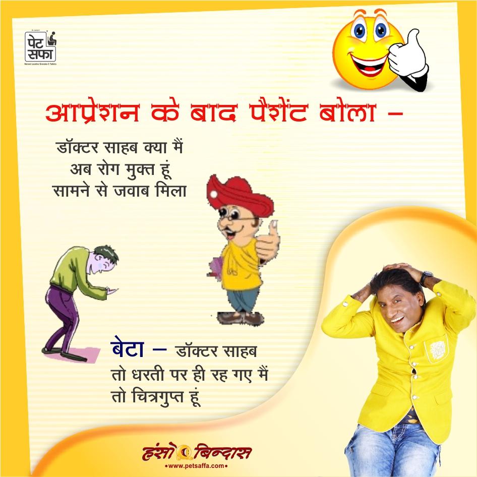 Hindi Funny Jokes-Raju Shrivastav Jokes-Petsaffa Jokes-Pati Patni Jokes-Husband Wife Jokes-Friends Jokes-Police Jokes-Girlfriend Jokes-Doctor Jokes In Hindi (47)