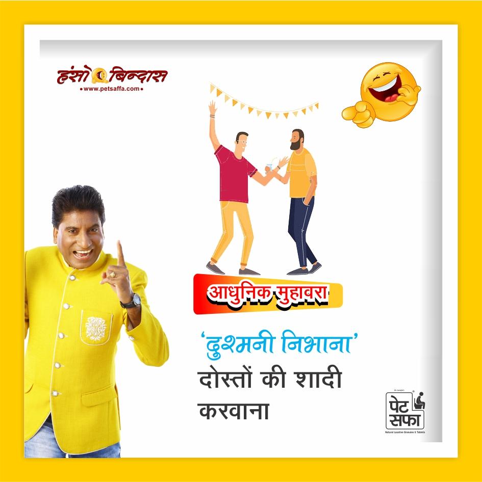 Hindi Funny Jokes-Raju Shrivastav Jokes-Petsaffa Jokes-Pati Patni Jokes-Husband Wife Jokes-Friends Jokes-Police Jokes-Girlfriend Jokes-Doctor Jokes In Hindi (48)