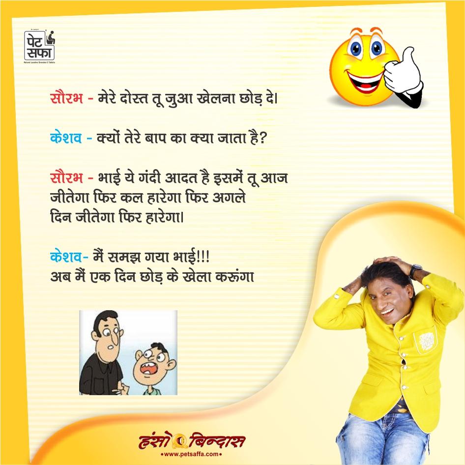 Hindi Funny Jokes-Raju Shrivastav Jokes-Petsaffa Jokes-Pati Patni Jokes-Husband Wife Jokes-Friends Jokes-Police Jokes-Girlfriend Jokes-Doctor Jokes In Hindi (49)