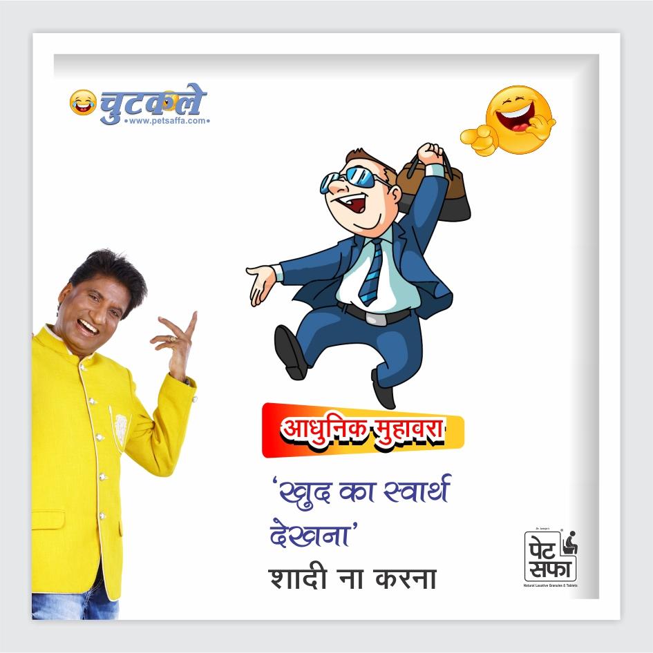 Hindi Funny Jokes-Raju Shrivastav Jokes-Petsaffa Jokes-Pati Patni Jokes-Husband Wife Jokes-Friends Jokes-Police Jokes-Girlfriend Jokes-Doctor Jokes In Hindi (50)