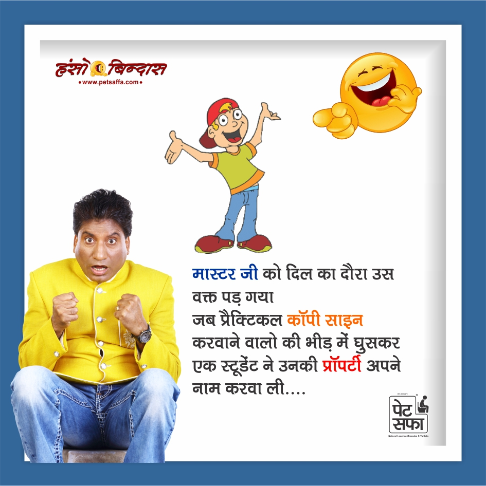 Hindi Funny Jokes-Raju Shrivastav Jokes-Petsaffa Jokes-Pati Patni Jokes-Husband Wife Jokes-Friends Jokes-Police Jokes-Girlfriend Jokes-Doctor Jokes In Hindi (6)