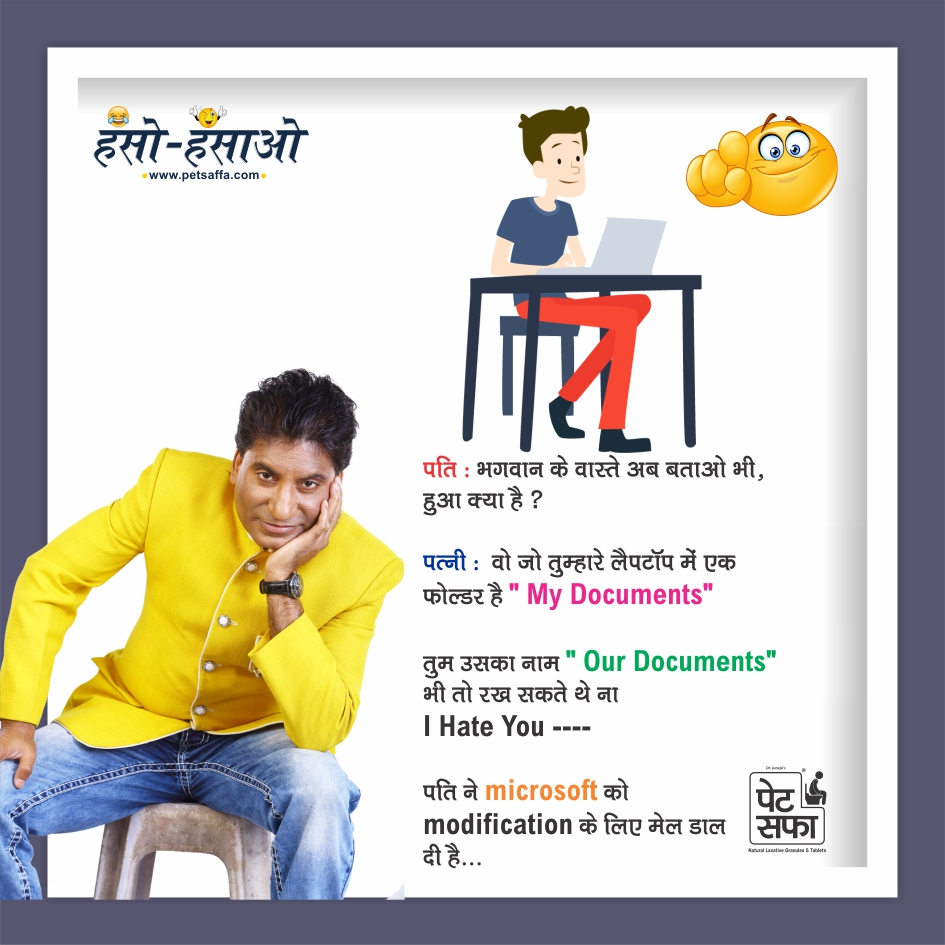 Hindi Funny Jokes-Raju Shrivastav Jokes-Petsaffa Jokes-Pati Patni Jokes-Husband Wife Jokes-Friends Jokes-Police Jokes-Girlfriend Jokes-Doctor Jokes In Hindi (1)