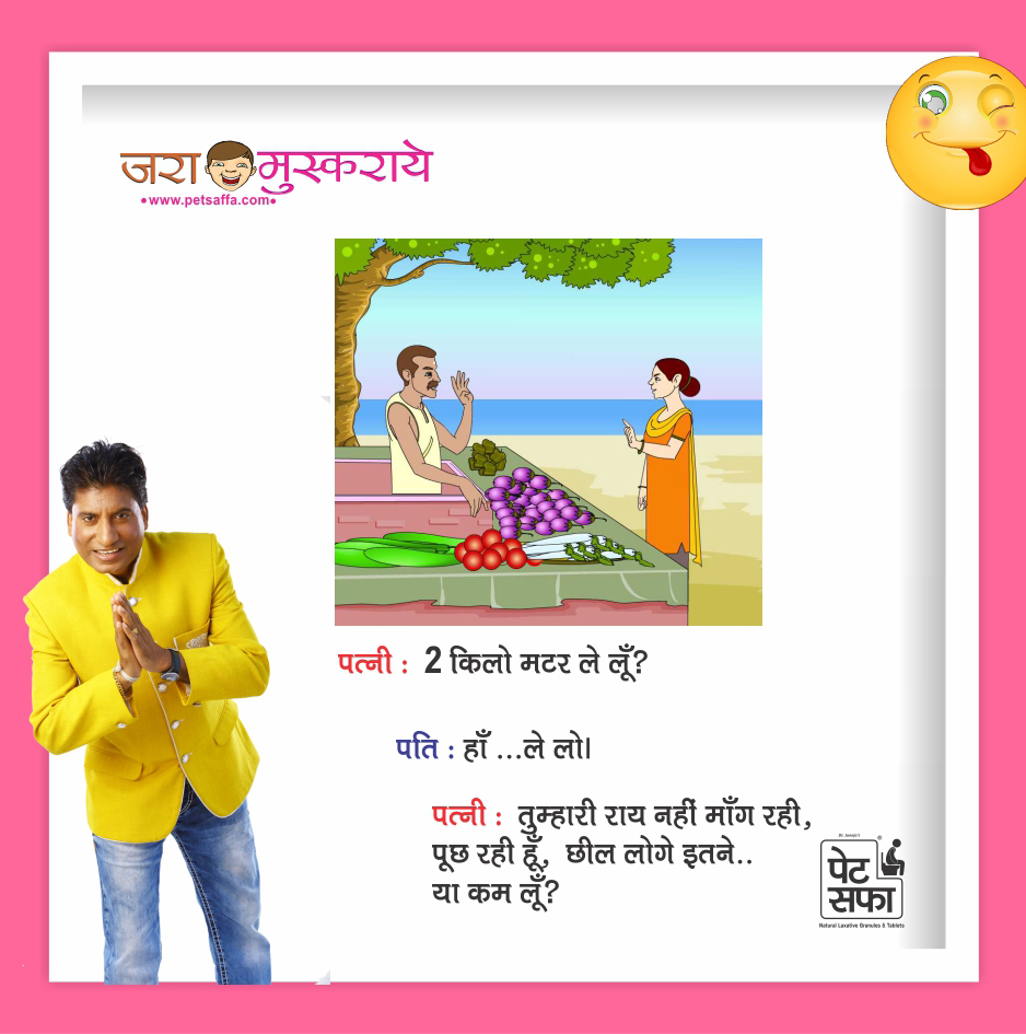 Hindi Funny Jokes-Raju Shrivastav Jokes-Petsaffa Jokes-Pati Patni Jokes-Husband Wife Jokes-Friends Jokes-Police Jokes-Girlfriend Jokes-Doctor Jokes In Hindi (4)