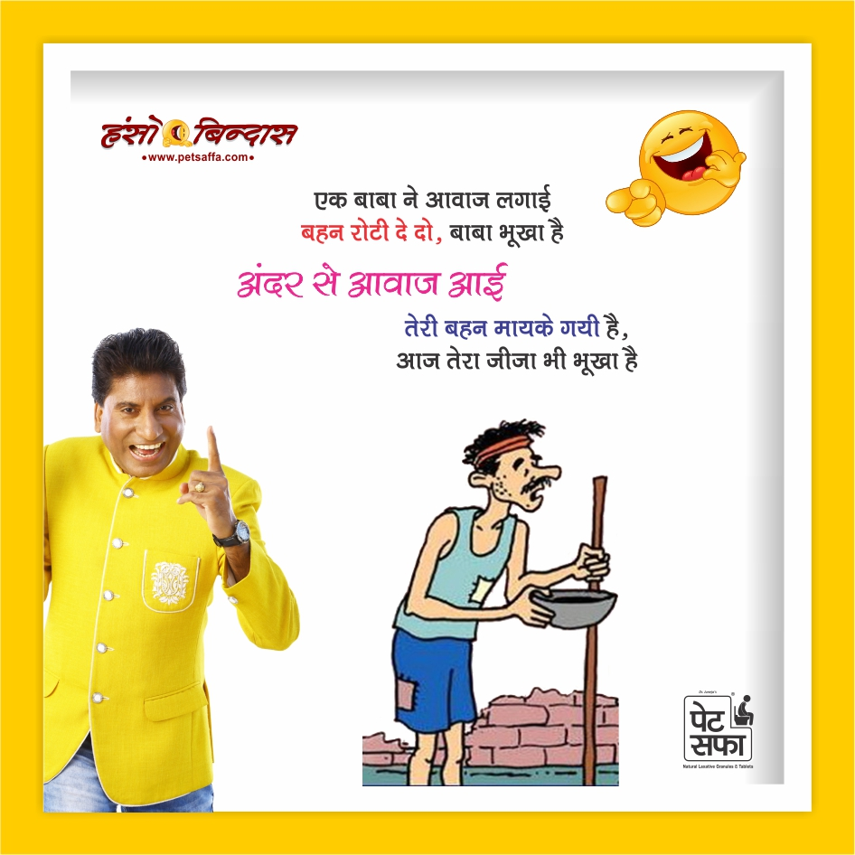 Hindi Funny Jokes-Raju Shrivastav Jokes-Petsaffa Jokes-Pati Patni Jokes-Husband Wife Jokes-Friends Jokes-Police Jokes-Girlfriend Jokes-Doctor Jokes In Hindi (5)