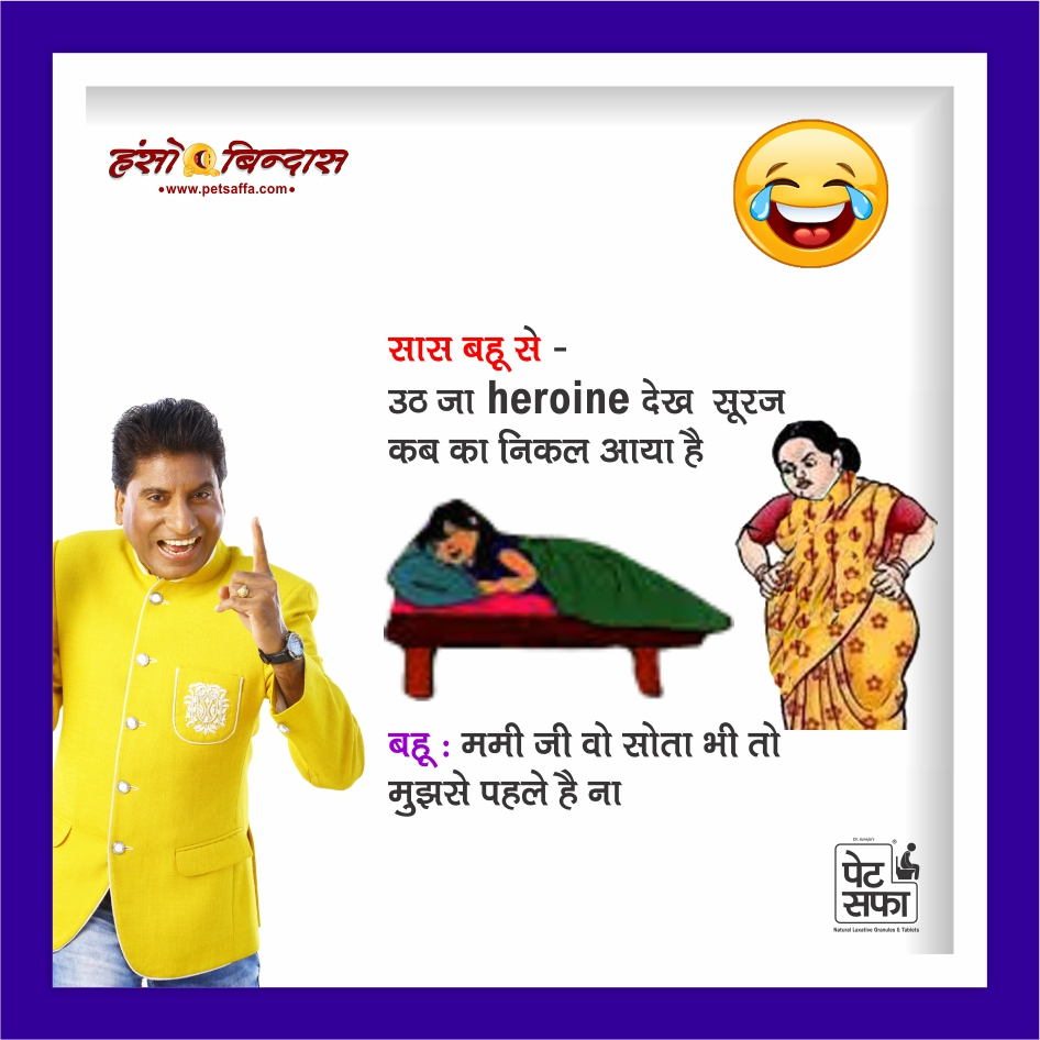Hindi Funny Jokes-Raju Shrivastav Jokes-Petsaffa Jokes-Pati Patni Jokes-Husband Wife Jokes-Friends Jokes-Police Jokes-Girlfriend Jokes-Doctor Jokes In Hindi (7)