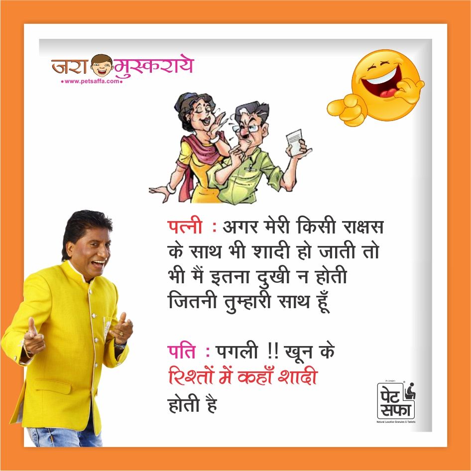 Hindi Funny Jokes-Raju Shrivastav Jokes-Petsaffa Jokes-Pati Patni Jokes-Husband Wife Jokes-Friends Jokes-Police Jokes-Girlfriend Jokes-Doctor Jokes In Hindi (9)