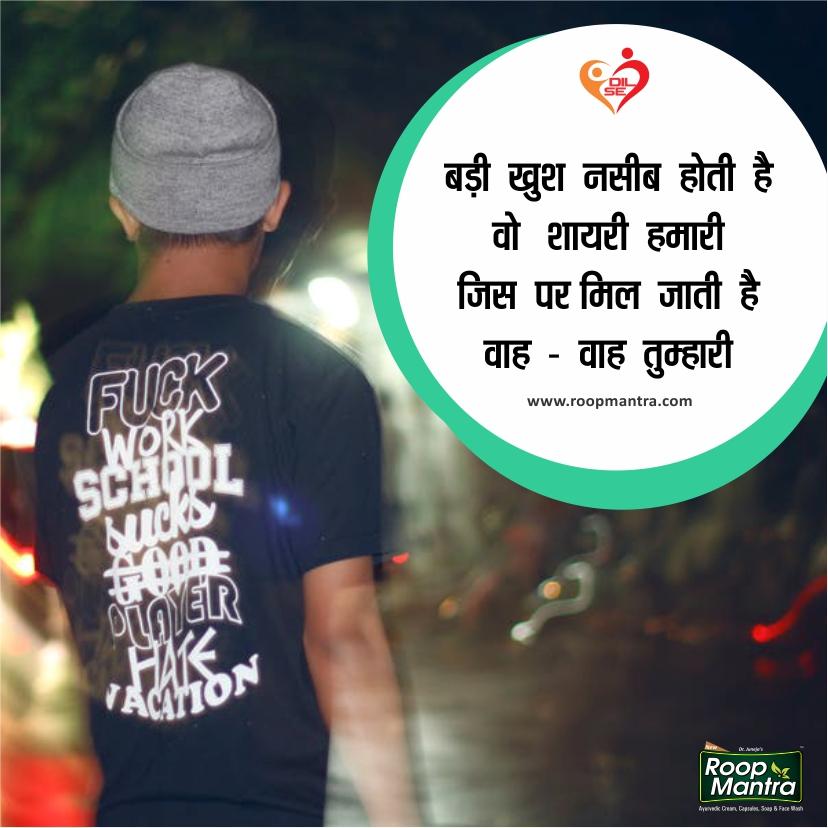 Romantic Shayari-Shayari In Hindi-Love Shayari-Sad Shayari-Yakkuu Shayari-Best Shayari Images-Shayari For Whatsapp-Shayari For Girlfriend-Images For Hindi Shayari-Shayari 2018 (17)