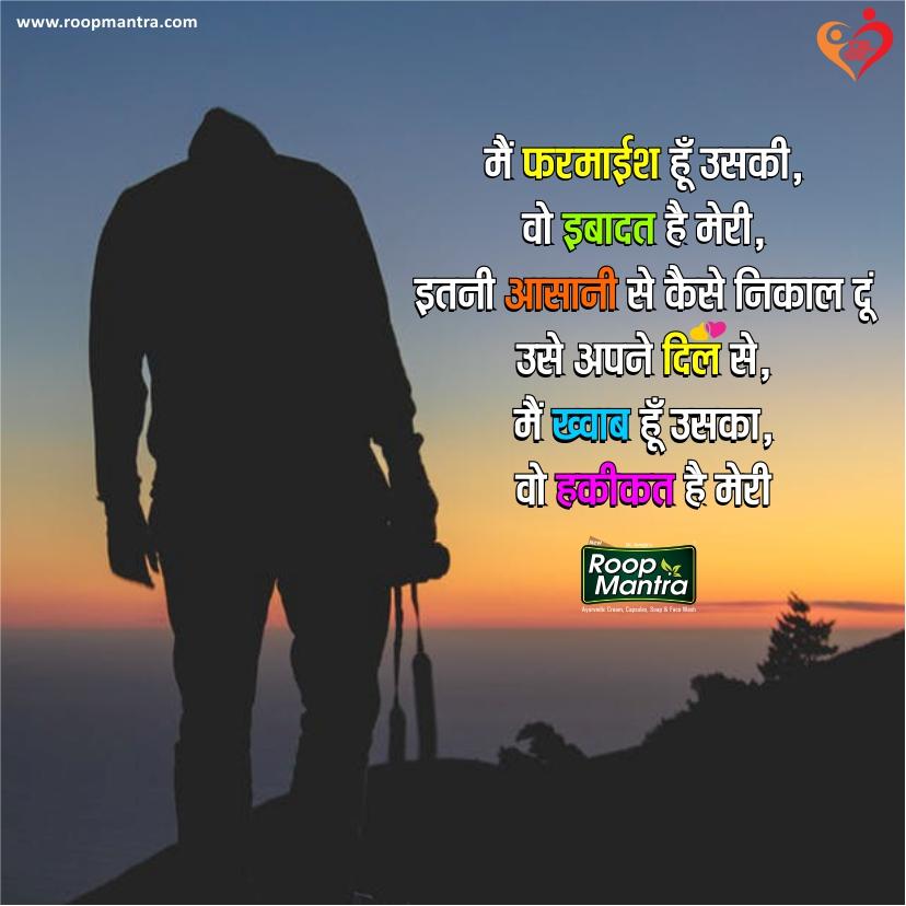 Romantic Shayari-Shayari In Hindi-Love Shayari-Sad Shayari-Yakkuu Shayari-Best Shayari Images-Shayari For Whatsapp-Shayari For Girlfriend-Images For Hindi Shayari-Shayari 2018 (21)