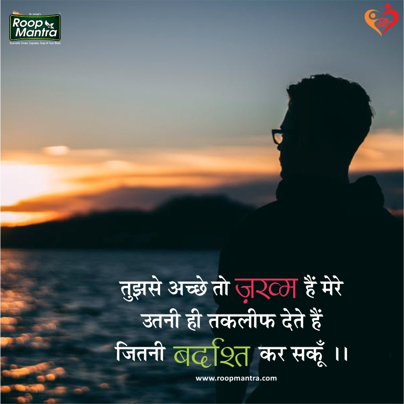 Best Romantic Love Image: 2018 February Special Love Shayari In Hindi