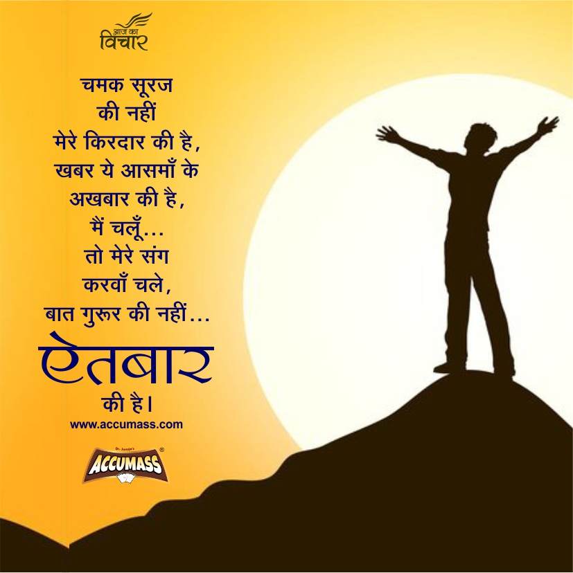 Chamak Quotes – Quotes of the Day