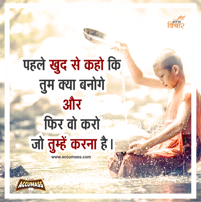 Best Quotes For Mother In Hindi: Here Are The Best Inspirational Quotes For 2018