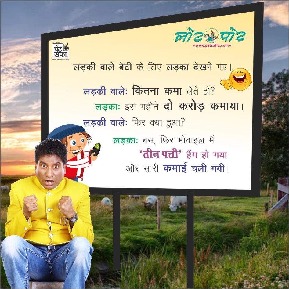 Fresh Hindi Jokes : Best Jokes For Whatsapp & Facebook